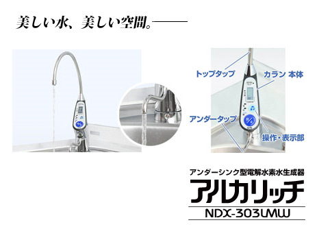 アンダーシンク型電解水素水生成器【アルカリッチ NDX-303LMW】