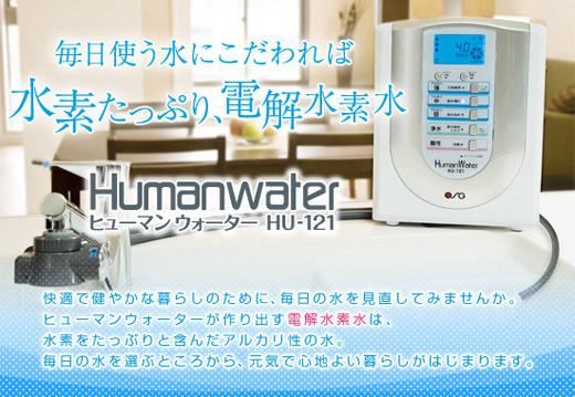 浄水器【ヒューマンウォーター HU-121】